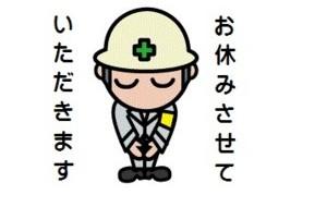 20120206230438休み