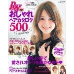 coverHC500ヘアカタ