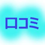 文字⑤ 口コミ