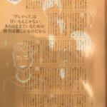 IMG_1724林まりこ